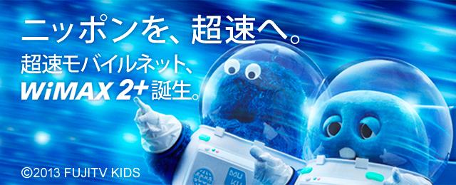 超速Wimax2+ーWimax格安.com