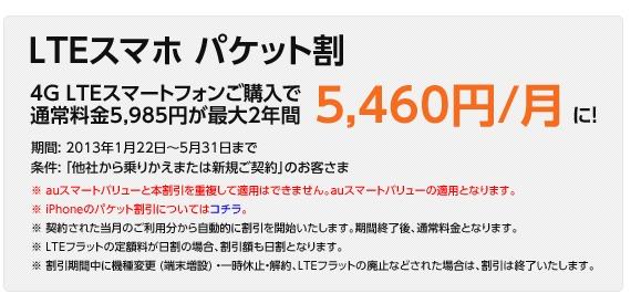LTEスマホパケット割ーwimax格安.com