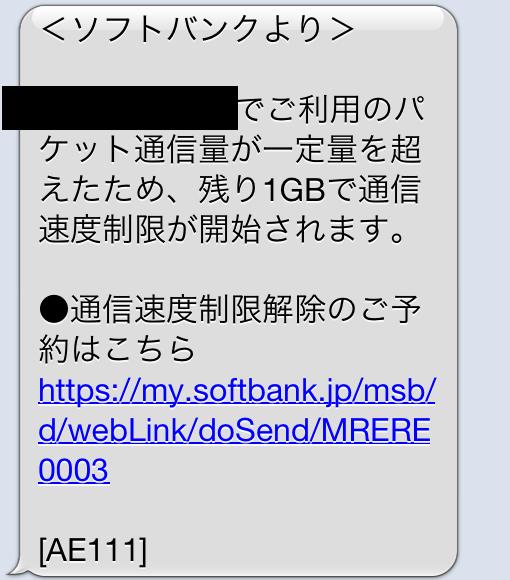 ソフトバンクデータ制限ーwimax格安.com
