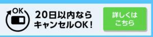 20日以内キャンセルokーwimax格安.com