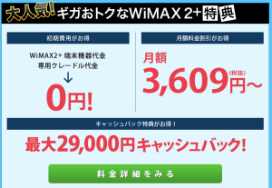 wimaxルーター無料ーwimax格安.com